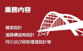 業務内容・橋梁設計、道路構造物設計、河川及び砂防堰堤設計