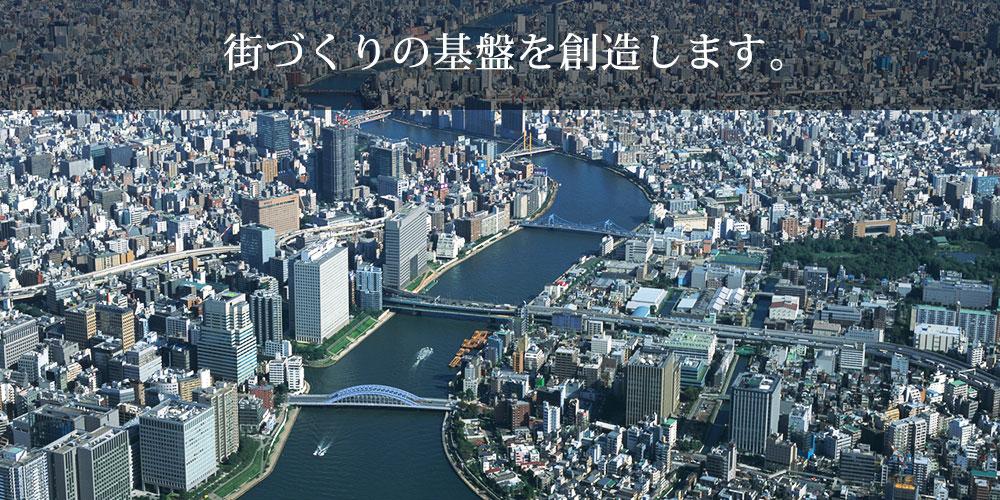 街づくりの基盤を想像します