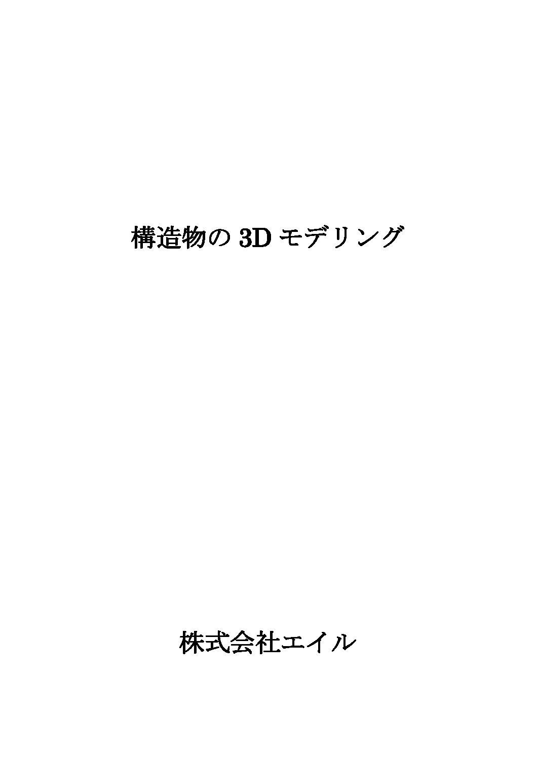 3D-modeling-1