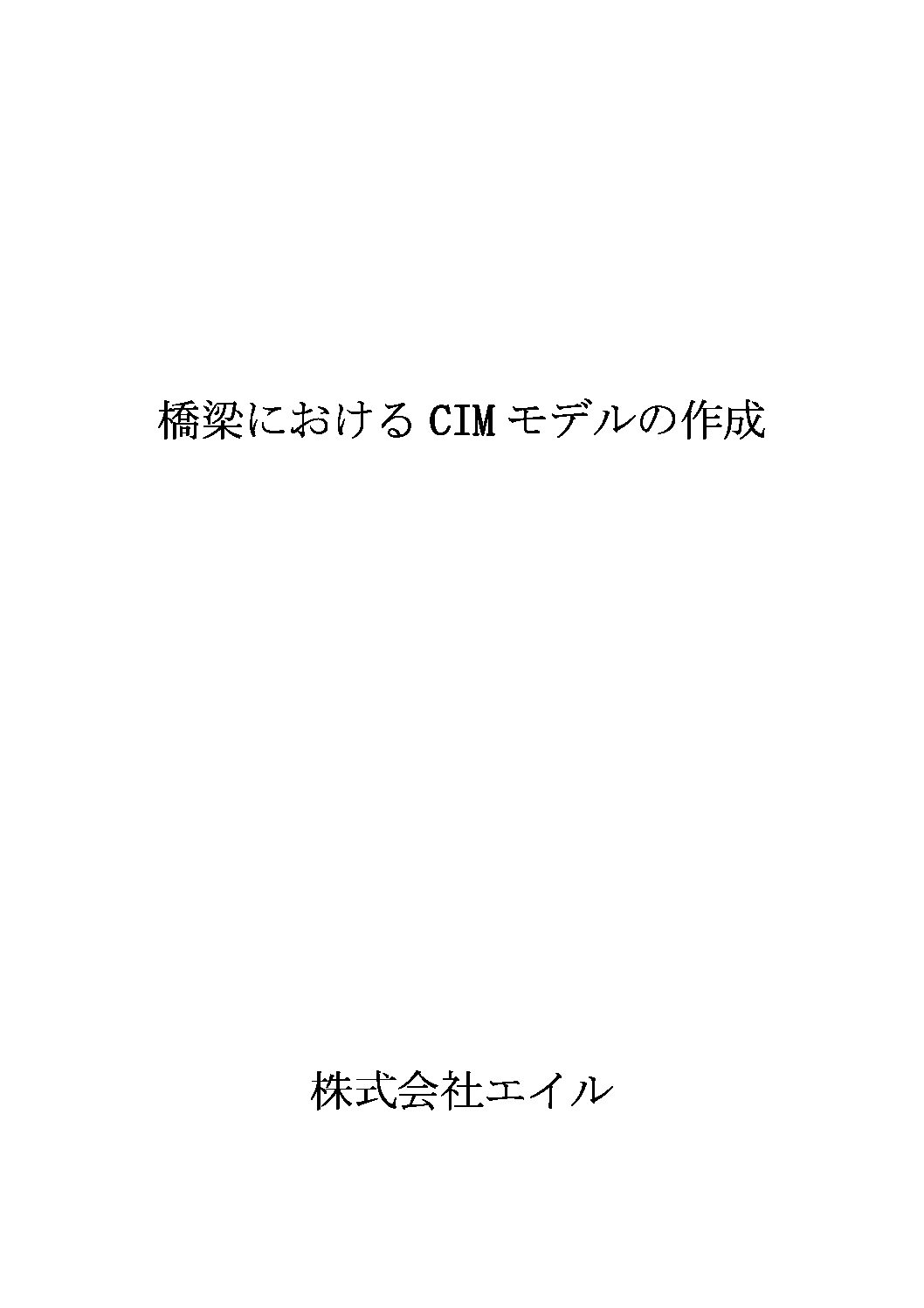 CIM-model-1